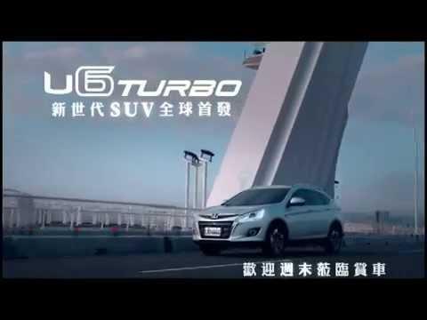 U6 TURBO 熱愛無限篇_ 60秒