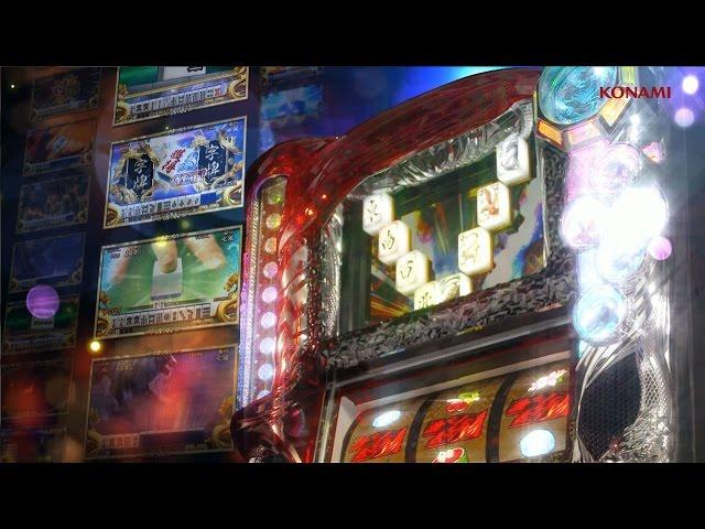 【公式】パチスロ「麻雀格闘倶楽部2」プロモーションムービー