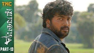 Yeidhavan Tamil Full Movie | Part 13 | Kalaiyarasan | Satna Titus | Sakthi Rajasekaran | TMC
