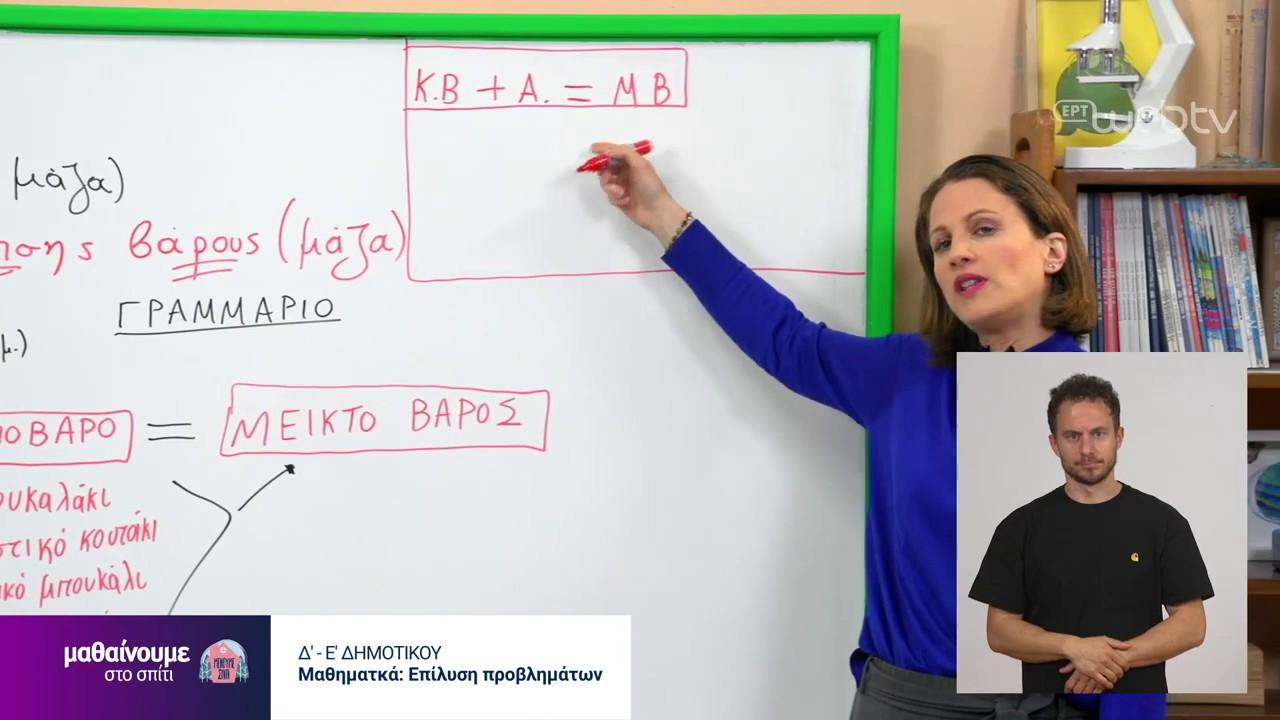 Μαθαίνουμε στο Σπίτι : Δ κ Ε Δημοτικού | Μαθηματικά – Επίλυση Προβλημάτων | 23/04/2020 | ΕΡΤ