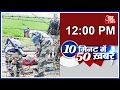 10 Minute 50 Khabrien: Pakistani Intruder Shot Dead In Pathankot
