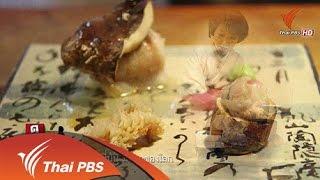 ดูให้รู้ - อาหารญี่ปุ่น มรดกของโลก 1
