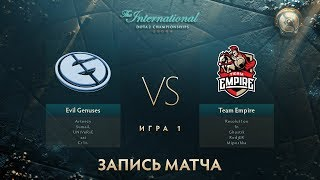EG vs Empire, The International 2017, Групповой Этап, Игра 1