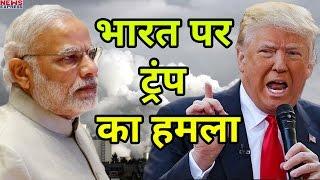 Paris Climate Deal को लेकर Trump ने साधा निशाना,कहा India करता है सबसे ज्यादा Pollution