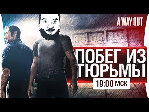 ПОБЕГ ИЗ ТЮРЬМЫ - A way out - DeS, Romka [19-30] (видео)