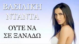 Vasiliki Ntanta - Ούτε Να Σε Ξαναδώ