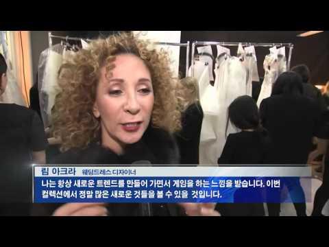 전세계 웨딩 트렌드 한눈에 4.22.16 KBS America News