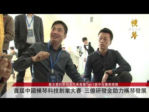 橫琴快訊 首屆中國橫琴科技創業大賽 ...