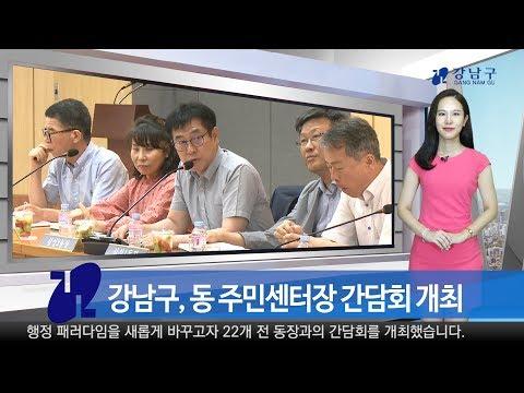 2018년 8월 넷째 주 강남구 종합뉴스