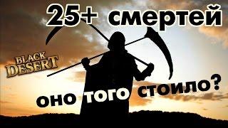 Black Desert (RU) - 25+ Смертей. Зачем??