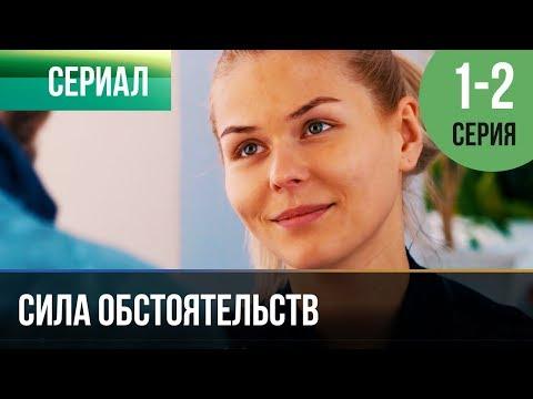 ▶️ Сила обстоятельств 1 и 2 серия - Мелодрама | Фильмы и сериалы - Русские мелодрамы (видео)