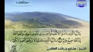المصحف الكامل 26 للشيخ مشاري بن راشد العفاسي حفظه الله