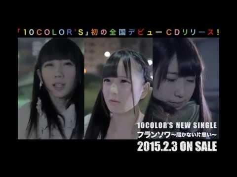 『フランソワ〜届かない片思い〜』 ショートPV ( 10COLOR'S #10COLOR )