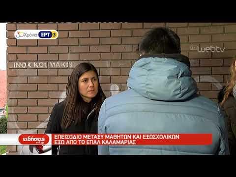 Επεισόδιο μεταξύ μαθητών και εξωσχολικών έξω από το ΕΠΑΛ Καλαμαριάς | 14/12/2018 | ΕΡΤ