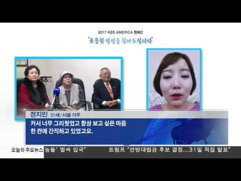 30년만에 다시 만난 모녀 1.30.17 KBS America News