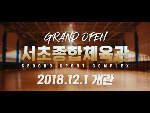 서초종합체육관 12월 1일 GRAND OPEN!!