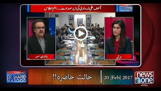 Live with Dr Shahid Masood | 20 Feb 2017