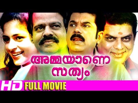 Malayalam Full Movie | Ammayane Sathyam | Mukesh,Annie Malayalam Comedy Movie [HD]