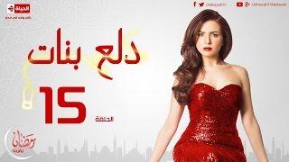 مسلسل دلع بنات للنجمة مي عز الدين - الحلقة الخامسة عشر 15