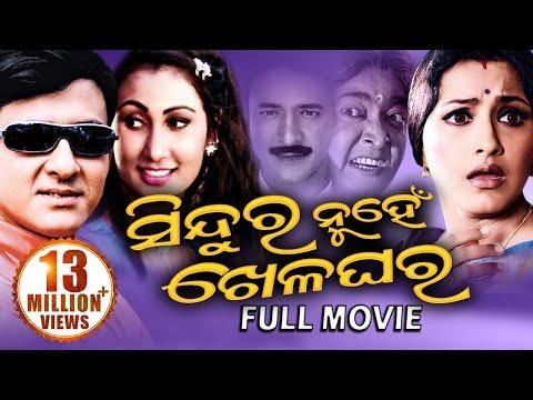 Video SINDURA NUHEN KHELAGHARA Odia Super Hit Full Film | Siddhant, Rachana | Sarthak Music download in MP3, 3GP, MP4, WEBM, AVI, FLV January 2017