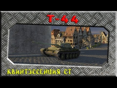 Т-44 - Квинтэссенция СТ ~World of Tanks~