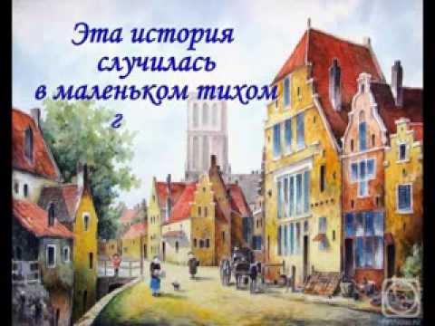 Мурли - DomaVideo.Ru
