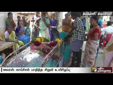 Sixteen-year-old-girl-dies-due-to-viral-fever-near-Tiruttani-Thiruvallur-district