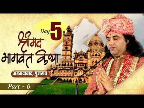 Video Devkinandan Ji Maharaj Srimad Bhagwat Katha Ahmdabad Gujrat Day 5 Part-6 download in MP3, 3GP, MP4, WEBM, AVI, FLV January 2017