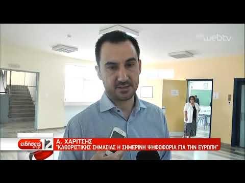 Αλ. Χαρίτσης: «Καθοριστικής σημασίας η σημερινή ψηφοφορία για την Ευρώπη» | 26/05/19 | ΕΡΤ