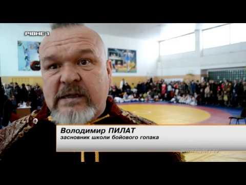 Рівненщина уп'яте прийняла чемпіонат України з бойового гопака [ВІДЕО]
