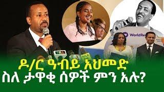 ዶ/ር ዓብይ አህመድ ስለ ታዋቂ ሰዎች ምን አሉ? |ጥላሁን ገሰሰ |የትነበርሽ ንጉሴ |ሎሬት ፀጋዬ ገ/መድህን |ደራርቱ ቱሉ|Ethiopia