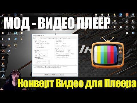 ЕТS2 Как Смотреть Кино в Еurо Тruск Siмulатоr 2 Мод ВидеоПлеер и конверт Видео для ЕТS 2 - DomaVideo.Ru