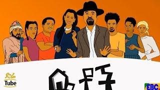 Betoch Comedy Ethiopian Series Drama Season Break 7 Part 3