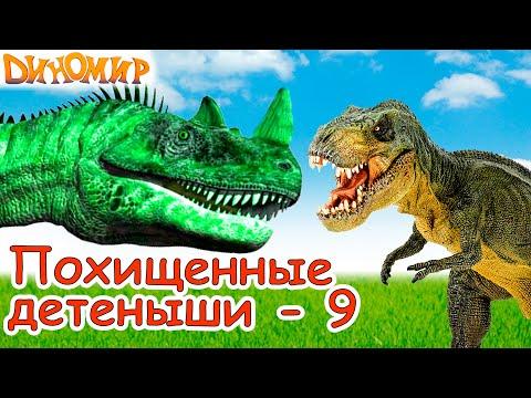 Мультфильм для детей. Тираннозавр нашел Тираннозавров. Мультики про динозавров