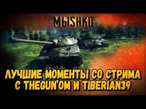 ЛУЧШИЕ МОМЕНТЫ СО СТРИМА С TheGUN'om и TIBERIAN39   World of Tanks