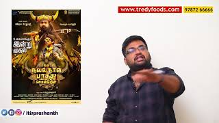 Video Oru Nalla Naal Paathu Solren review by prashanth MP3, 3GP, MP4, WEBM, AVI, FLV April 2018