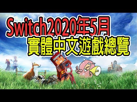 【Switch】20年5月實體中文遊戲總覽