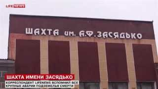 Директор шахты им. Засядько арестован генпрокуратурой ДНР. LIFE NEWS