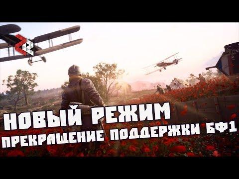 Новый Режим и Прекращение Поддержки   Battlefield 1
