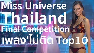 Video หนังหน้ารีแอค! Miss Universe Thailand 2019: Final Competition [1/2] download in MP3, 3GP, MP4, WEBM, AVI, FLV January 2017