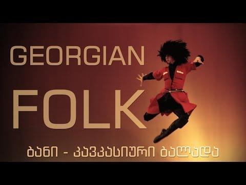 GEORGIAN FOLK | Bani - Kavkasiuri Balada (видео)