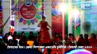 Pohela Boishakher Gaan Zila Shilpokola Academy Munshiganj