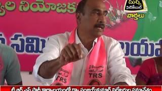 Dr.Sanjay Kumar Press Meet In T.R.S Party Ofice  DSC   Jagtial  25.07.2017