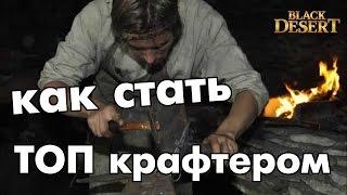 Black Desert (RU) - Топовый Ремесленник!! Профессии / Крафт