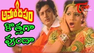 Amara Deepam Movie Songs | Kotthaga Vundha | Muralimohan | Jayamalini | Jayasudha