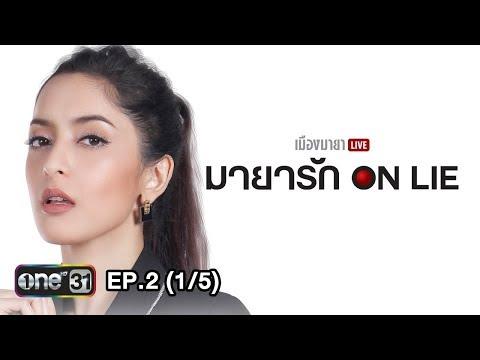 เมืองมายา LIVE (มายารัก ON LIE) | EP.2 (1/5) | 2 พ.ค. 61 | one31