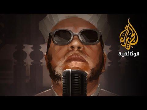 فيلم وثائقي عن فارس المنابر عبدالحميد كشك