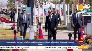 صدى البلد - لحظة وصول الرئيس السيسي لحضور جلسات مؤتمر الشباب العربي والأفريقي باسوان