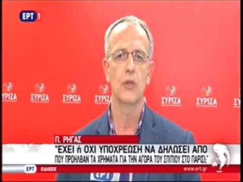 Δήλωση του γραμματέα της Κ.Ε. του ΣΥΡΙΖΑ, Παναγιώτη Ρήγα, για το Πόθεν Έσχες του κ. Μητσοτάκη