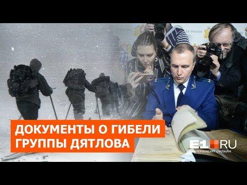 Прокуратура рассекречивает документы о гибели группы Дятлова: онлайн-трансляция
